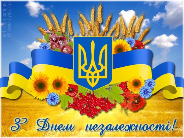 Открытки к дне независимости украины