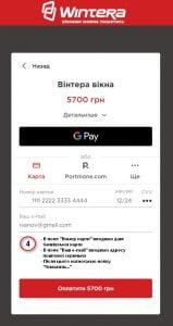 Оплата замовлення